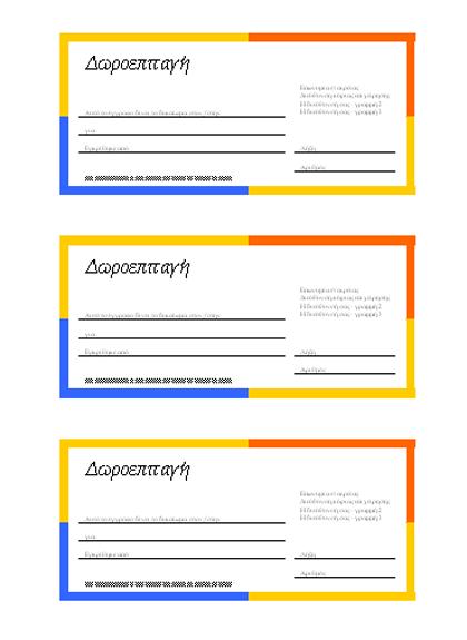 Δωροεπιταγή (πολύχρωμο περίγραμμα, τρίπτυχο)