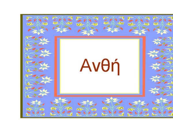 Ένθετα ετικετών ονομάτων (λειτουργεί με Avery cb72c και cc102c)