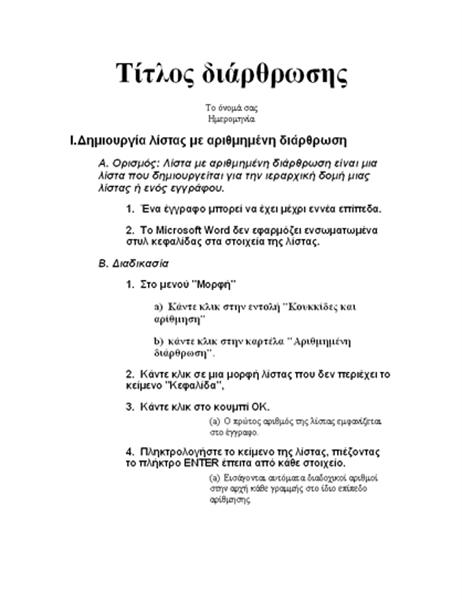 Διάρθρωση πέντε επιπέδων με οδηγίες