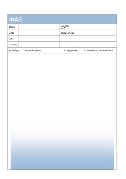 Συνοδευτική σελίδα φαξ (θέμα με αποχρώσεις του μπλε)
