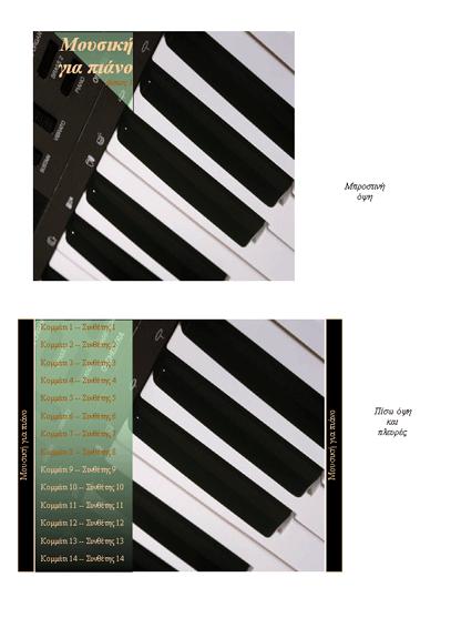 Ένθετο θήκης CD (μουσική για πιάνο)