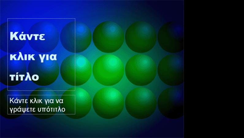 Πρότυπο σχεδίασης μπλε και πράσινες μπάλες