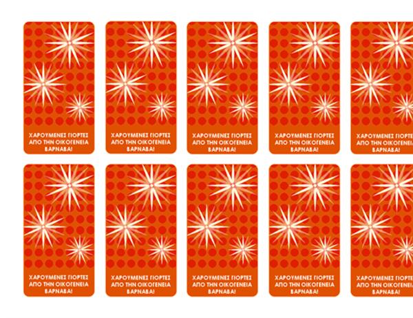 Ετικέτες εορταστικών δώρων (σχέδιο χιονονιφάδας, για τους τύπους Avery 5871, 8871, 8873, 8876 και 8879)