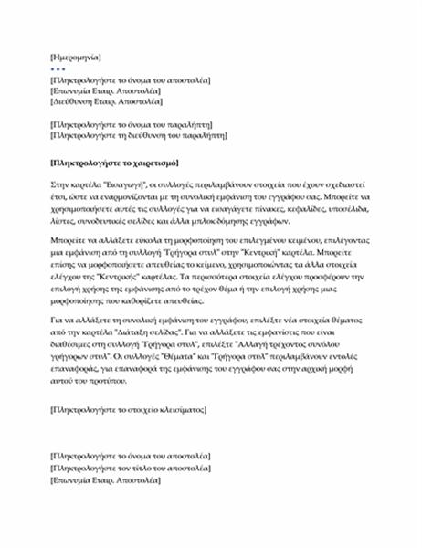 Επιστολή (Σχέδιο Executive)