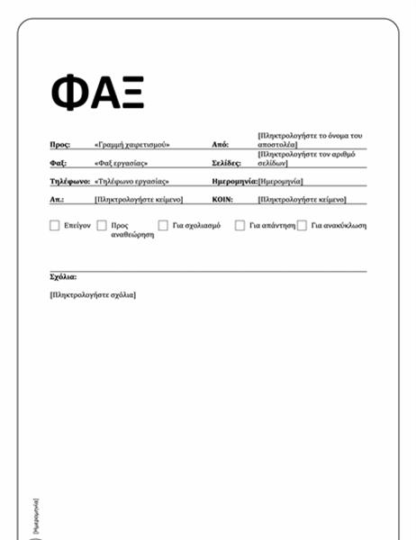Φαξ συγχώνευσης αλληλογραφίας (Θέμα Equity)