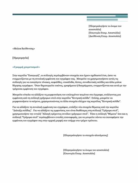 Επιστολή συγχώνευσης αλληλογραφίας (Θέμα Urban)