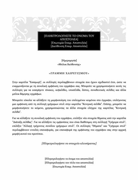 Επιστολή συγχώνευσης αλληλογραφίας (Επίσημη σχεδίαση)