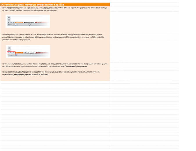 SharePoint Designer 2010: Μενού σε βιβλίο εργασίας με αναφορά στην Κορδέλα