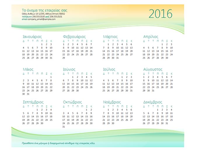 Ημερολόγιο για μικρές επιχειρήσεις (οποιουδήποτε έτους)