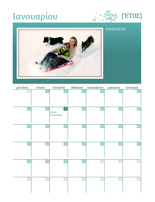 Εποχιακό οικογενειακό ημερολόγιο (οποιουδήποτε έτους, Δευ-Κυρ)