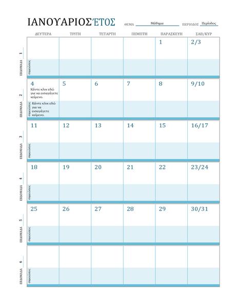 Ημερολόγιο προγράμματος μαθημάτων