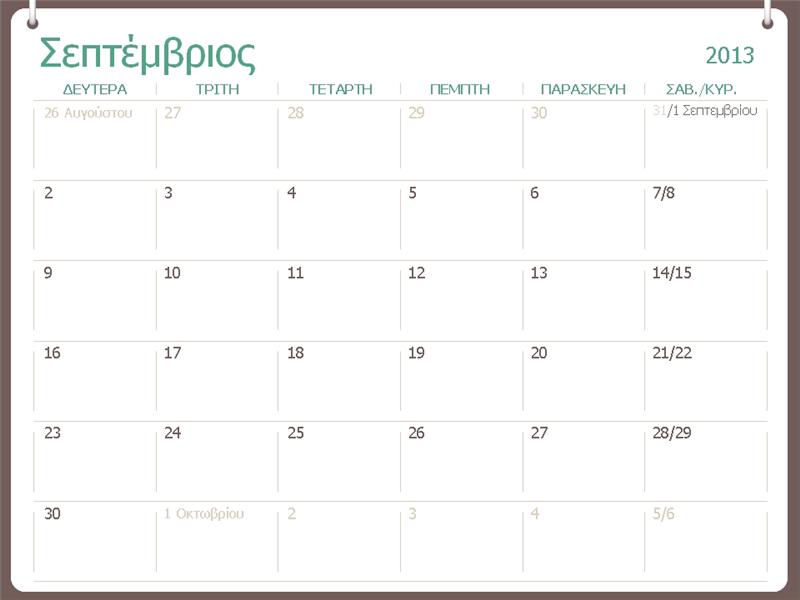 Ακαδημαϊκό ημερολόγιο 2013-2014 (Αύγουστος)