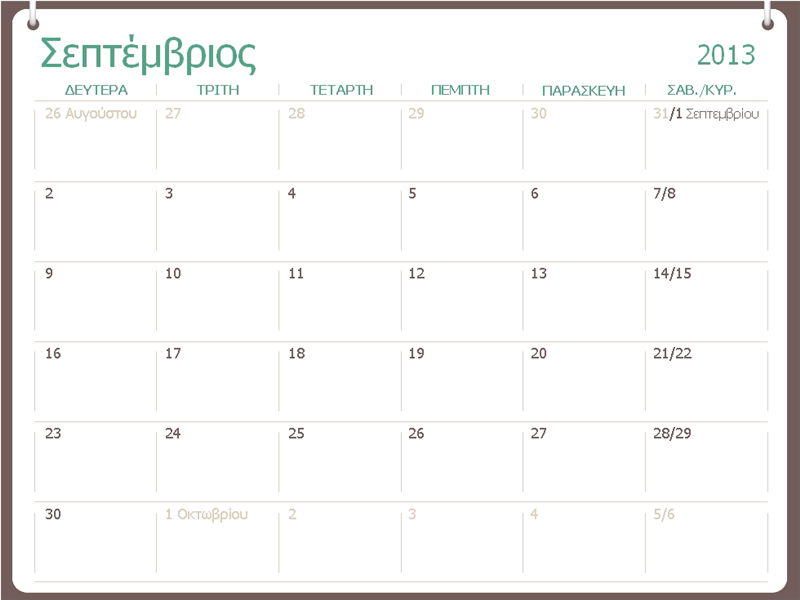 Ακαδημαϊκό ημερολόγιο 2013-2014 (Ιούλιος)