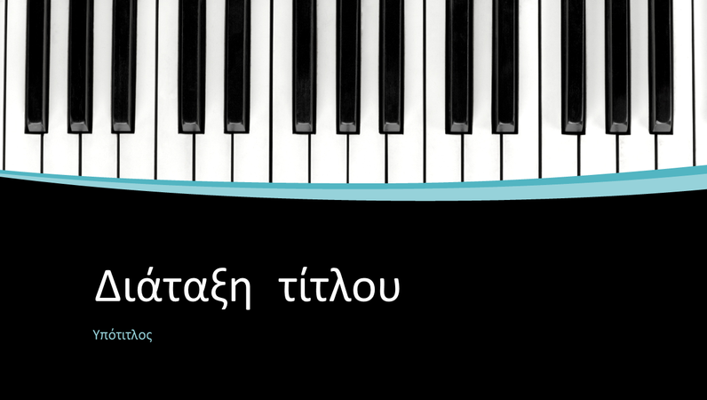 Παρουσίαση με μουσικές καμπύλες (ευρεία οθόνη)