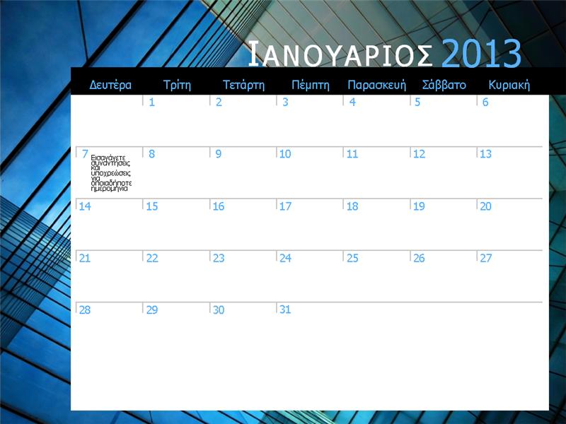 Ημερολόγιο 2013 (Δευτ.-Κυρ.)