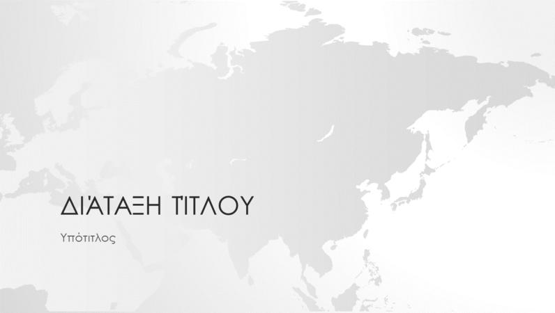 Σειρά παγκόσμιων χαρτών, παρουσίαση ασιατικής ηπείρου (ευρεία οθόνη)