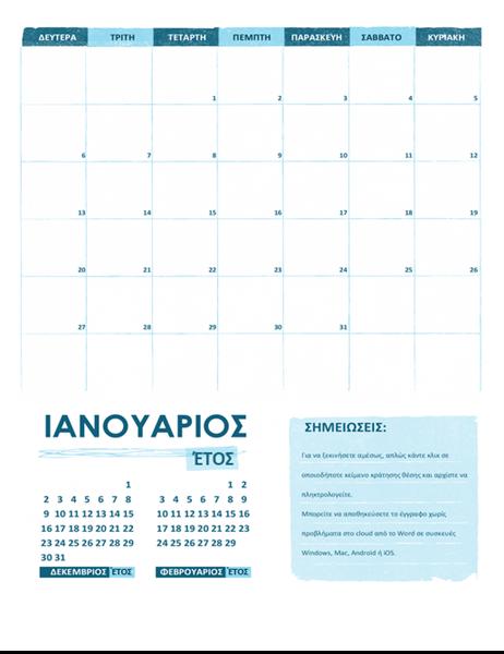 Ακαδημαϊκό ημερολόγιο Δευ - Κυρ (οποιοδήποτε έτος)