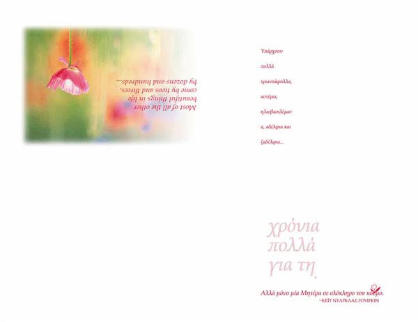 Κάρτα για τη γιορτή της μητέρας (υδατογραφία)