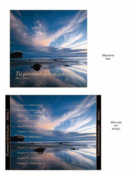 Ένθετο θήκης CD με μουσική συλλογή