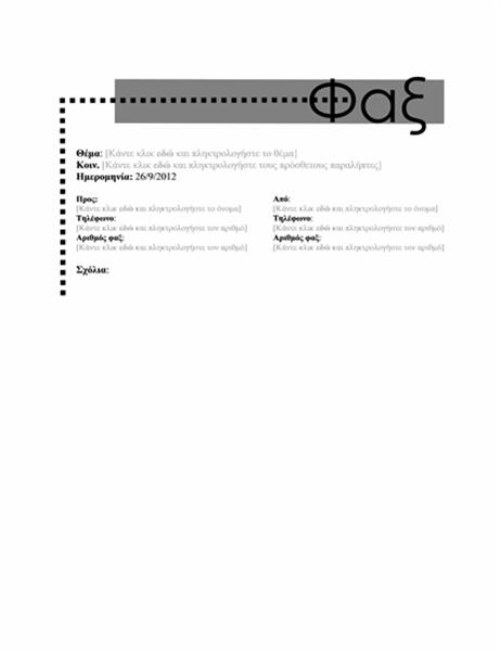 Συνοδευτική σελίδα προσωπικού φαξ