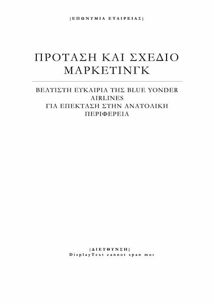 Επαγγελματική έκθεση (Κομψό θέμα)