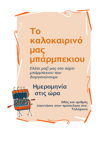 Φυλλάδιο πρόσκλησης σε μπάρμπεκιου