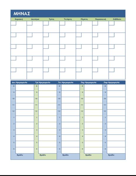 Μηνιαίο και εβδομαδιαίο ημερολόγιο προγραμματισμού