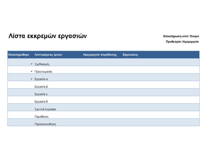 Λίστα εκκρεμών εργασιών για έργα