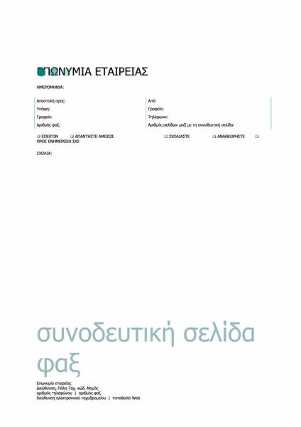 Συνοδευτική σελίδα φαξ (θέμα με κουκκίδες)