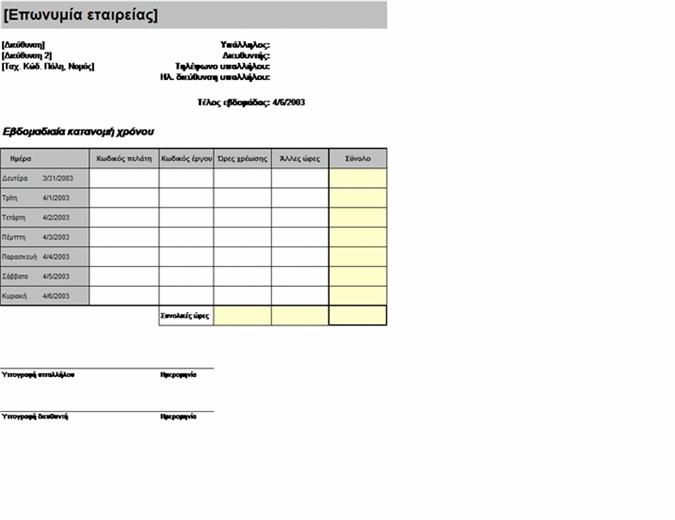 Εβδομαδιαίο φύλλο κατανομής χρόνου κατά πελάτη και έργο