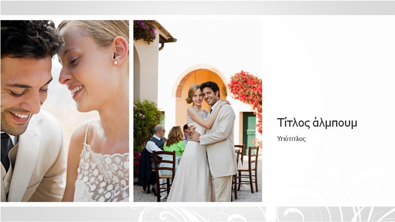 Άλμπουμ φωτογραφιών γάμου, ασημί σχεδίαση μπαρόκ (ευρείας οθόνης)