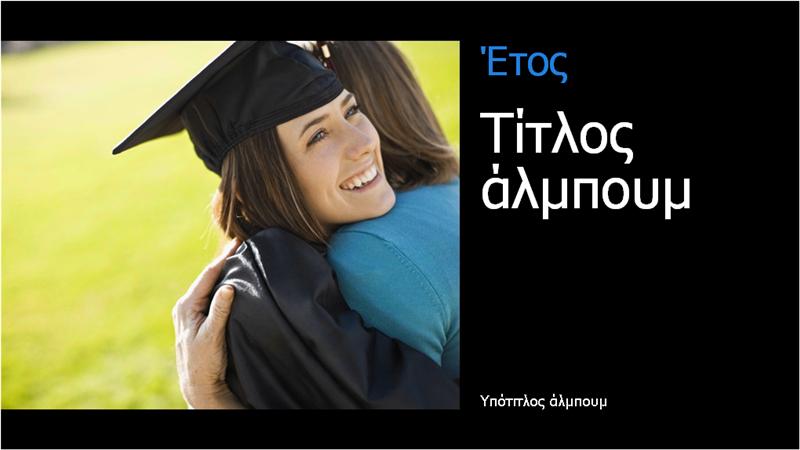Άλμπουμ φωτογραφιών αποφοίτησης, μαύρο (ευρείας οθόνης)