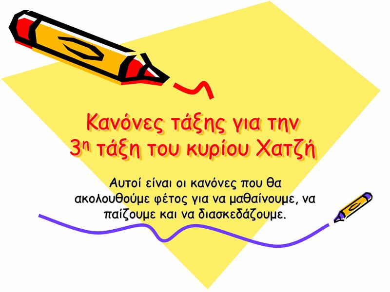 Κανόνες τάξης K-3