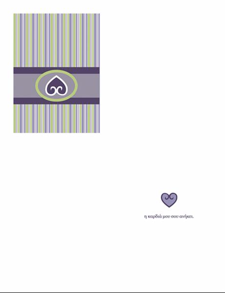 Κάρτα αγάπης (μωβ σχέδιο)