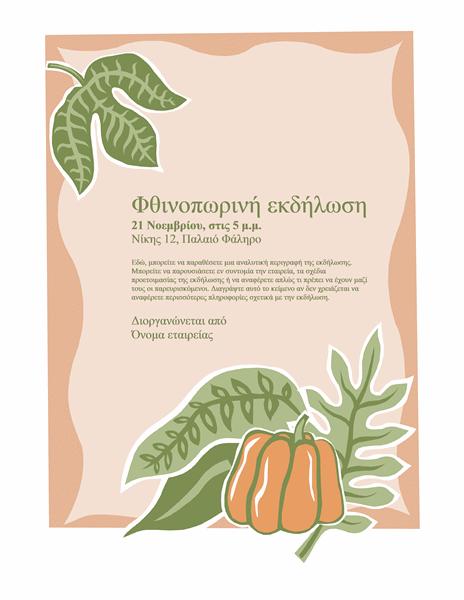Φυλλάδιο φθινοπωρινής εκδήλωσης (με κολοκύθα)