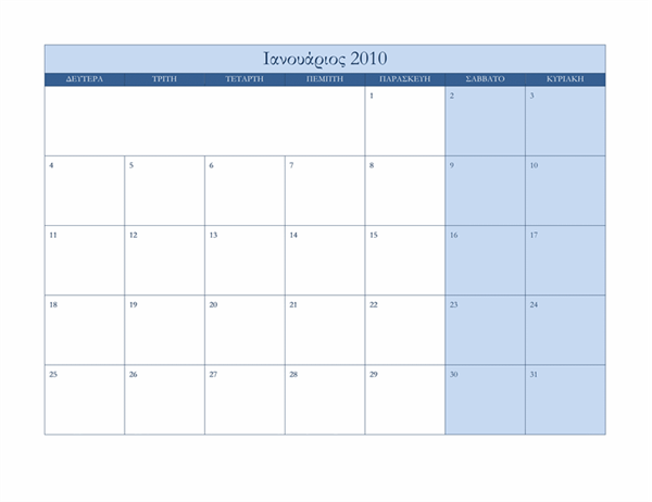 Ημερολόγιο 2010 (Κλασικό μπλε σχέδιο, Δευτ.-Κυρ.)