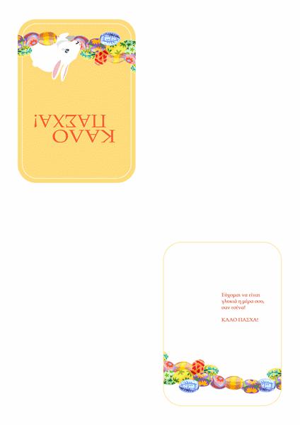 Πασχαλινή κάρτα (με λαγουδάκι και αυγά)