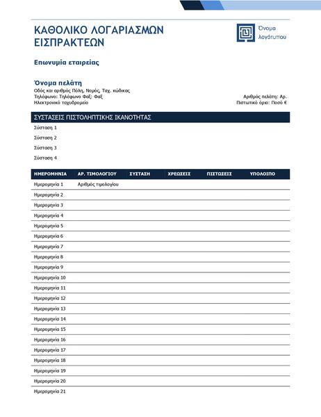 """Καθολικό εισπρακτέων λογαριασμών (σχεδίαση """"Μπλε διαβάθμιση"""")"""