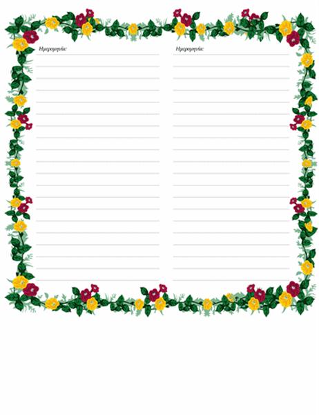 Σελίδες ημερολογίου (με λουλούδια)