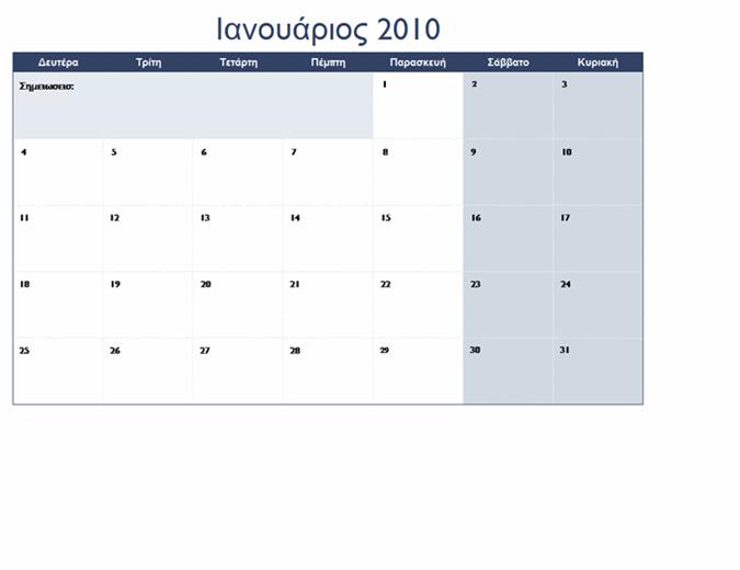 Ημερολόγιο 2010 σε πολλαπλά φύλλα εργασίας (12 σελ., Δευτ.-Κυρ.)