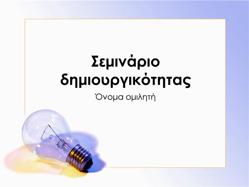 Παρουσίαση για την ανταλλαγή ιδεών