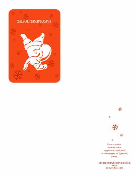 Εορταστική κάρτα (με τον Άη-Βασίλη)