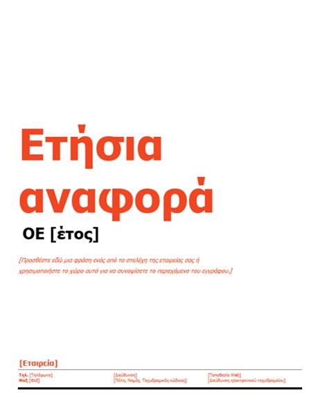 Ετήσια αναφορά (μαύρο και κόκκινο σχέδιο)