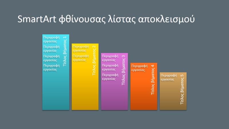 Διαφάνεια SmartArt φθίνουσας λίστας αποκλεισμού (πολύχρωμο σε γκρι), ευρείας οθόνης
