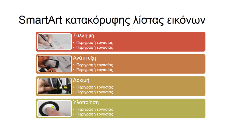 Διαφάνεια SmartArt κατακόρυφης λίστας εικόνων (πολύχρωμο σε λευκό), ευρείας οθόνης
