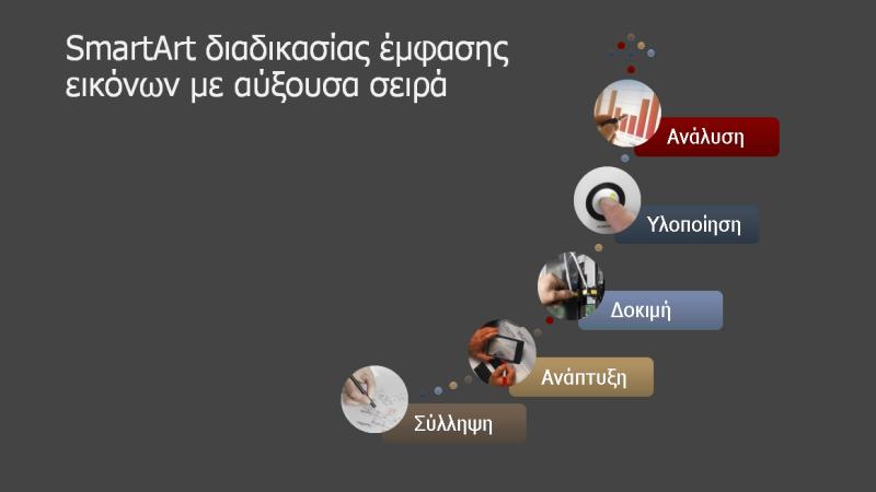SmartArt διεργασίας αύξουσας έμφασης εικόνων (πολύχρωμο σε γκρι), ευρεία οθόνη