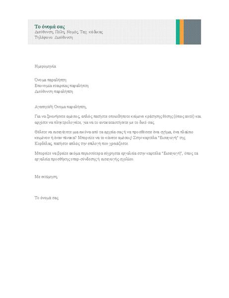 Επαγγελματική επιστολή (Σχεδίαση πωλήσεων με ρίγες)