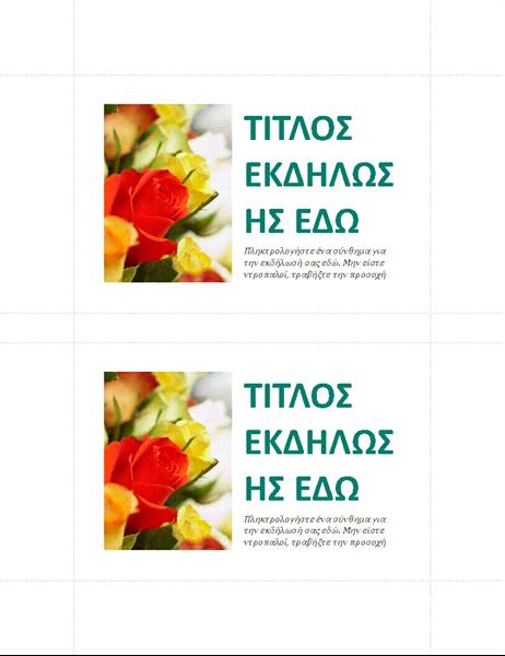 Επαγγελματικές κάρτες εκδηλώσεων (2 ανά σελίδα)