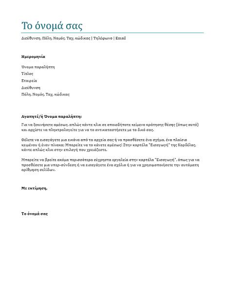 Συνοδευτική επιστολή (μπλε)