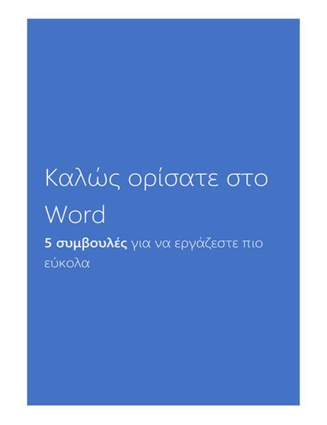 Καλώς ορίσατε στο Word